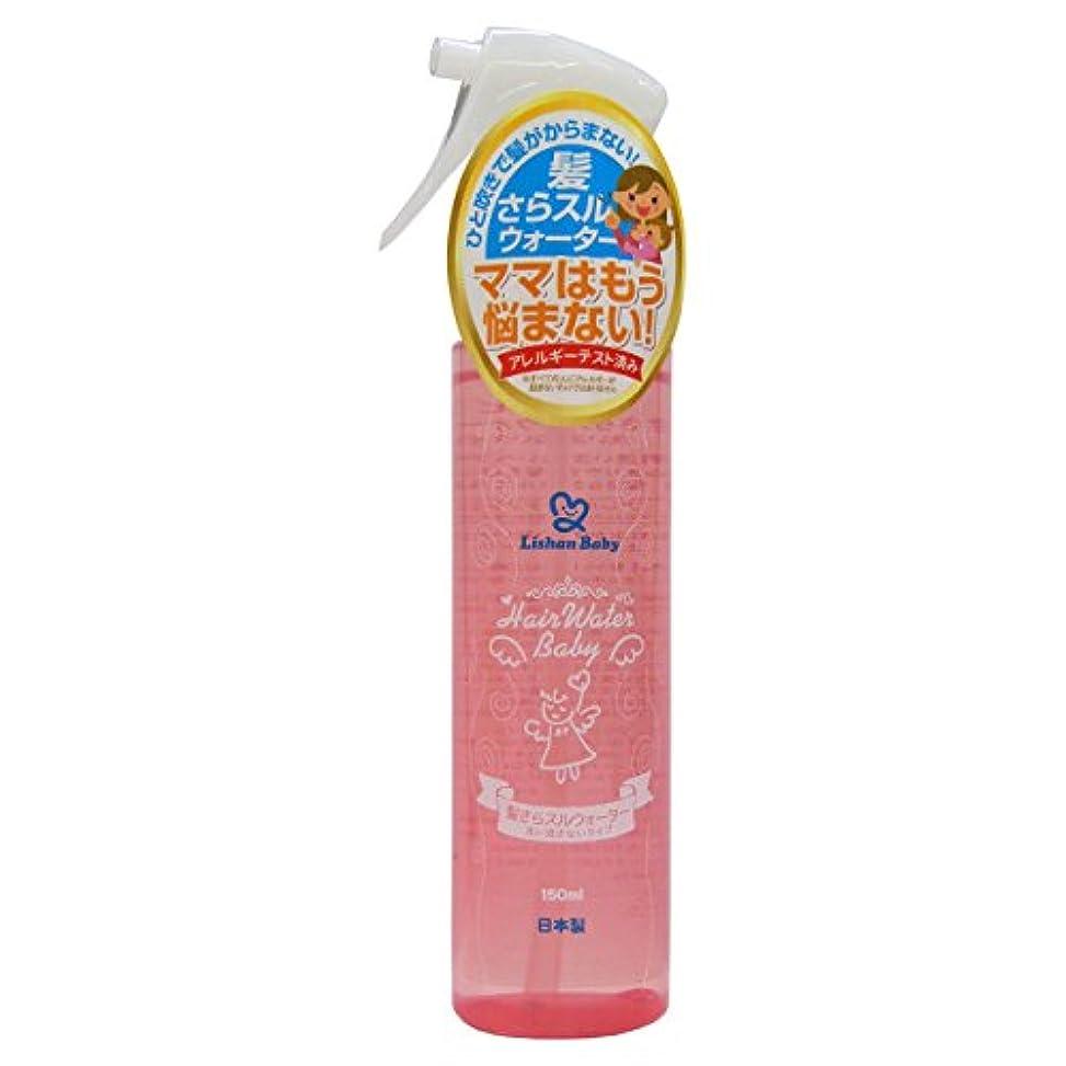 浸食シャッター最終リシャンベビー 髪さらスルウォーター 幼児用 (フローラルの香り) 150mL