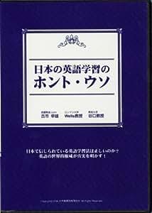 日本の英語学習のホント・ウソ [DVD]