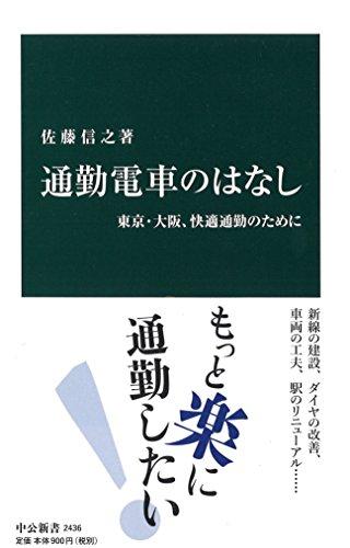 通勤電車のはなし - 東京・大阪、快適通勤のために (中公新書 2436)