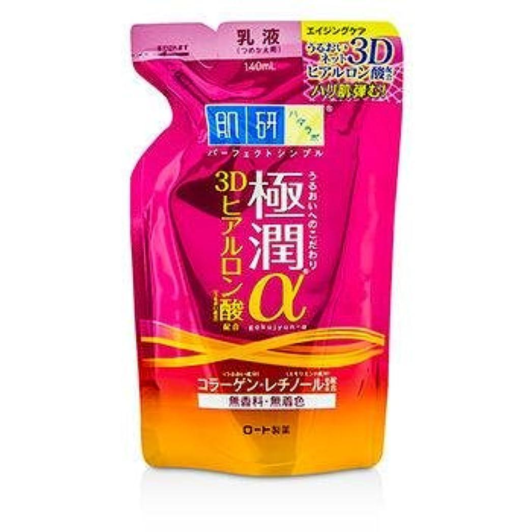 ローブ恐れクリープ肌研(ハダラボ) 極潤 α乳液 (つめかえ用) 140mL
