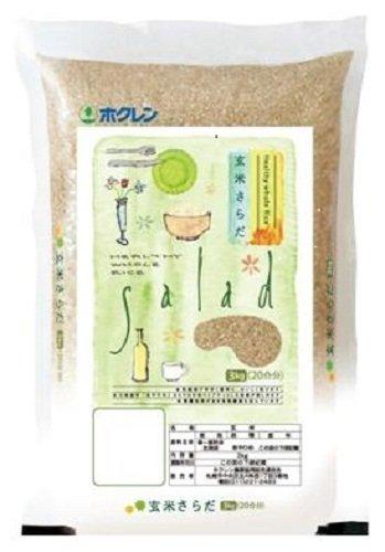 ホクレン 北海道産 玄米 玄米さらだ 3kg 平成28年産