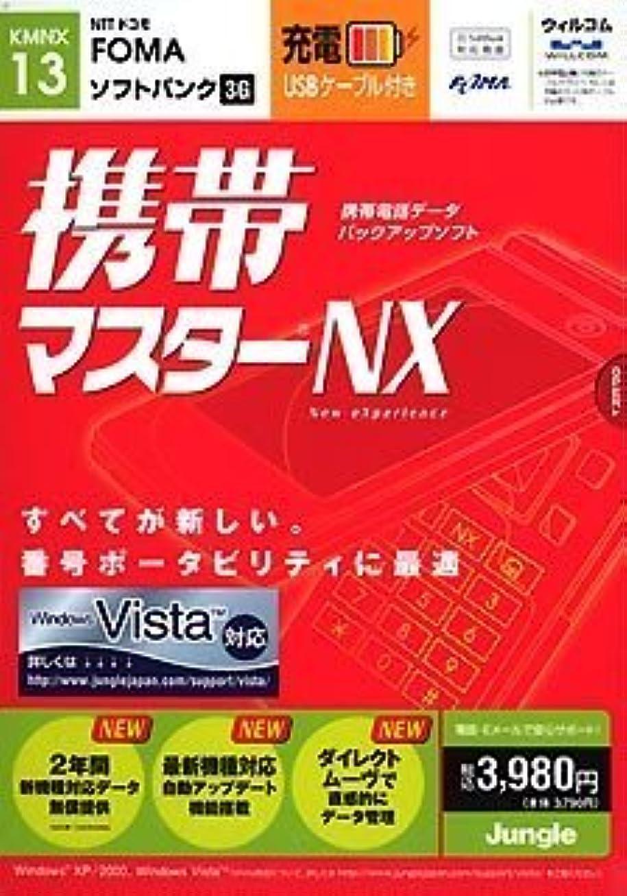 携帯マスターNX FOMA用充電ケーブル付き