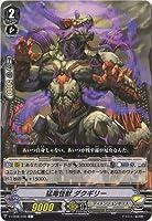 カードファイト!! ヴァンガード/V-EB08/035 猛毒怪獣 ダクギリー C