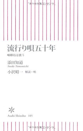 流行り唄五十年 唖蝉坊は歌う 小沢昭一 解説・唄 (朝日新書 105)の詳細を見る