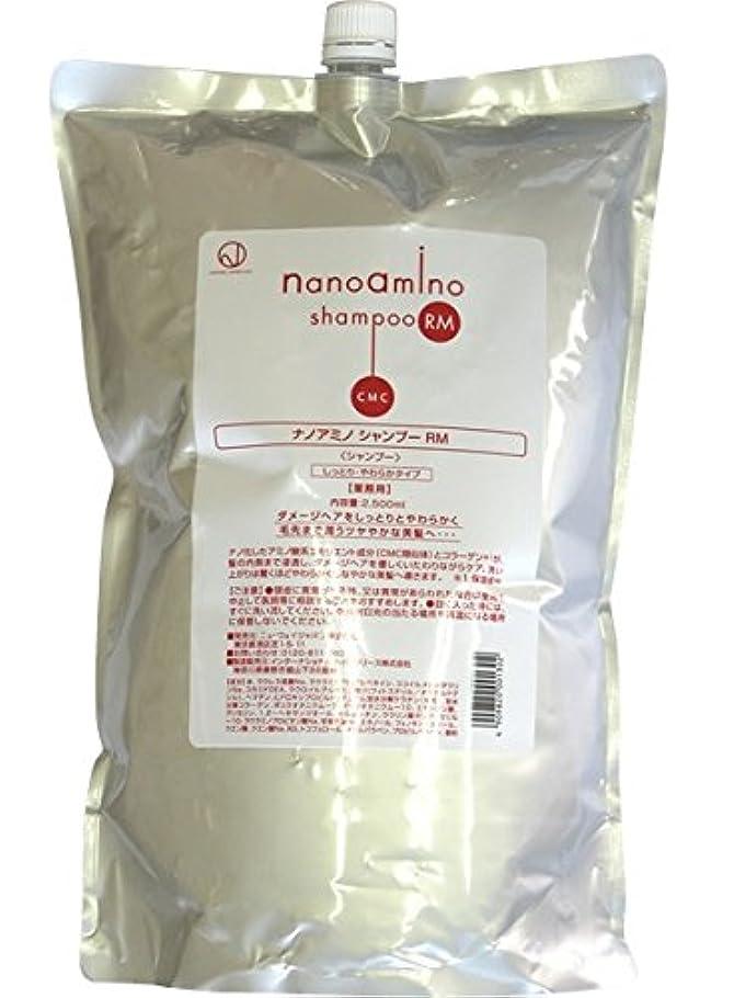 実証する磁石戸棚ニューウェイジャパン ナノアミノ シャンプー RM 2500ml レフィル