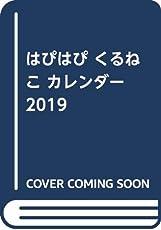はぴはぴ くるねこ カレンダー 2019