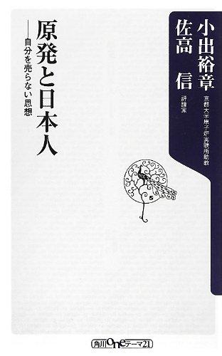原発と日本人  自分を売らない思想 (角川oneテーマ21)の詳細を見る