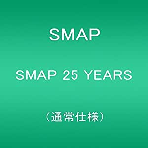 SMAP 25 YEARS (通常仕様)