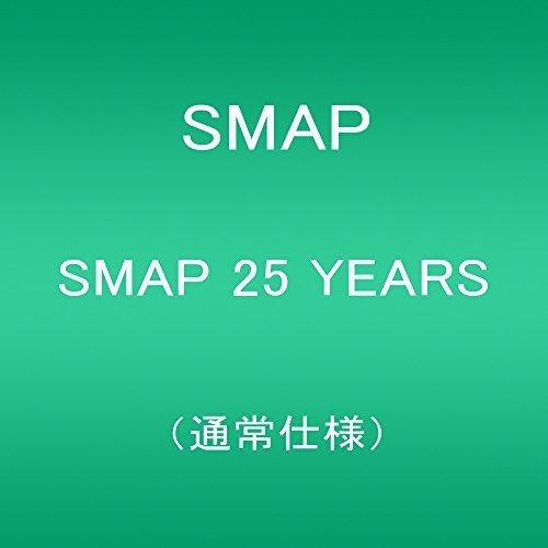 SMAP 25 YEARS (通常仕様)の詳細を見る