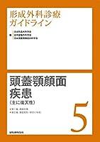 形成外科診療ガイドライン5 顎顔面疾患(主に後天性) 顔面外傷/顔面変形(骨切り手術)