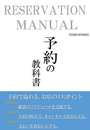 RESERVATION MANUAL 予約の教科書: 予約で溢れるお店の作り方
