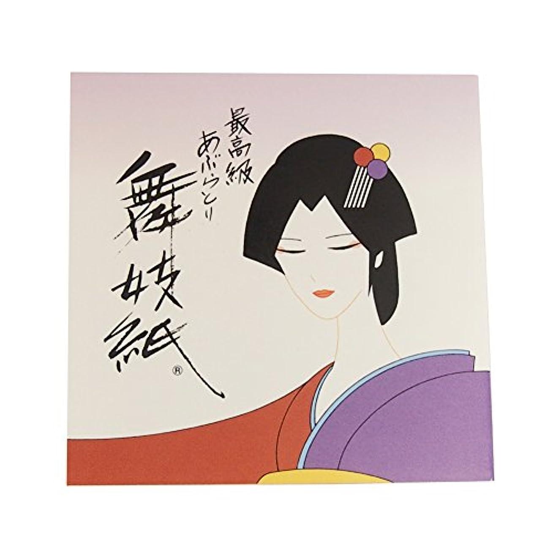 混乱インカ帝国冷える米長 あぶらとり紙 最高級 舞妓紙 和風 50枚入り 5個セット