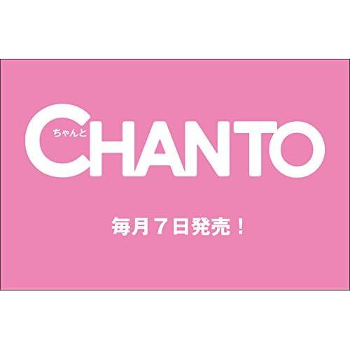 CHANTO(チャント) 2017年 04 月号 [雑誌]