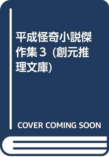 [画像:平成怪奇小説傑作集3 (創元推理文庫)]