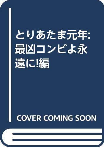 [画像:とりあたま元年: 最凶コンビよ永遠に!編]