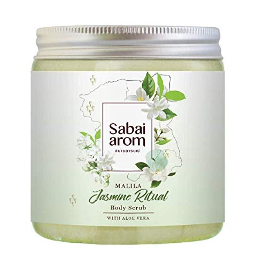 こっそり感心する熟達したサバイアロム(Sabai-arom) ジャスミン リチュアル スース&スムースボディエクスフォリエーター (ボディスクラブ) 300g【JAS】【003】