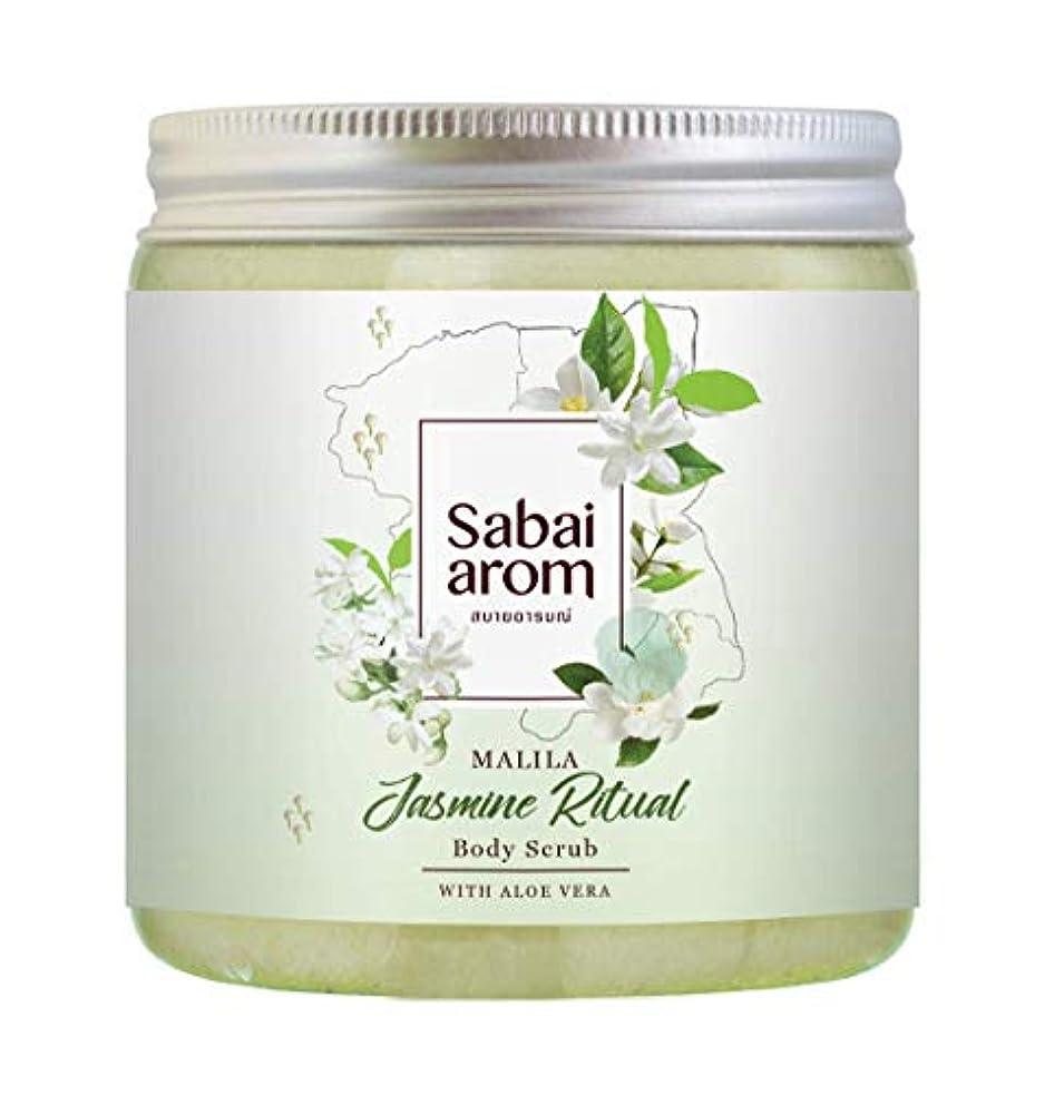 びっくりした指定するナラーバーサバイアロム(Sabai-arom) ジャスミン リチュアル スース&スムースボディエクスフォリエーター (ボディスクラブ) 300g【JAS】【003】