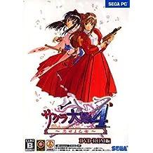 サクラ大戦4~恋せよ乙女~(DVD-ROM版)