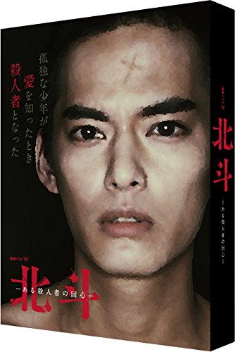 連続ドラマW  北斗-ある殺人者の回心- DVD-BOX