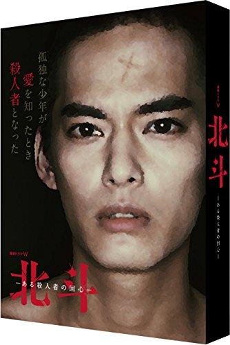 連続ドラマW 北斗-ある殺人者の回心- DVD-BOX[DVD]