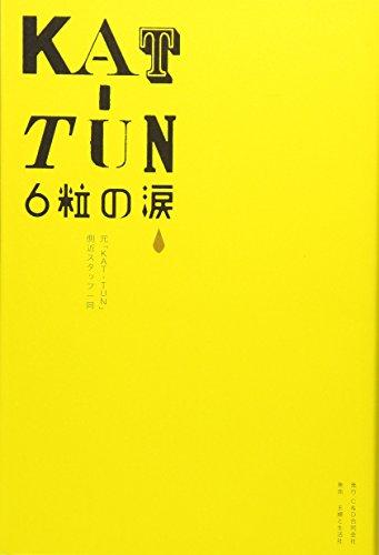 KAT-TUN 6粒の涙