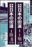 写真記録 日本の街道 吉備路・山陽道: 出雲街道 / 庄原街道 / 長門路 (写真でみる「日本の道」)