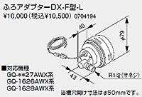 【0704194】ノーリツ 給湯器 関連部材 ユコアGQ-AW用ふろアダプター ふろアダプターDX-F型-L
