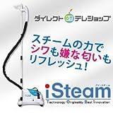 アイ・スチーム スーパーアイロンシステム / 株式会社テレビショッピング研究所