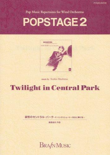ポップステージ2 哀愁のセントラルパーク POMS81018