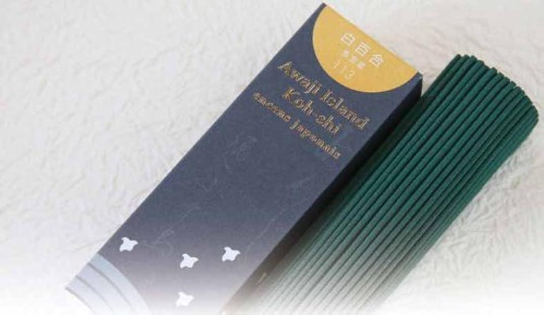芸術的写真隠す「あわじ島の香司」 日本の香りシリーズ 【113】 ●白百合●