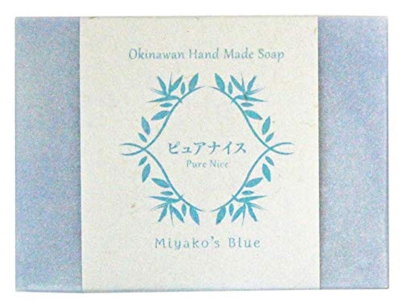 騒不規則な散歩に行くピュアナイス おきなわ素材石けん Miyako's Blue 100g 3個セット