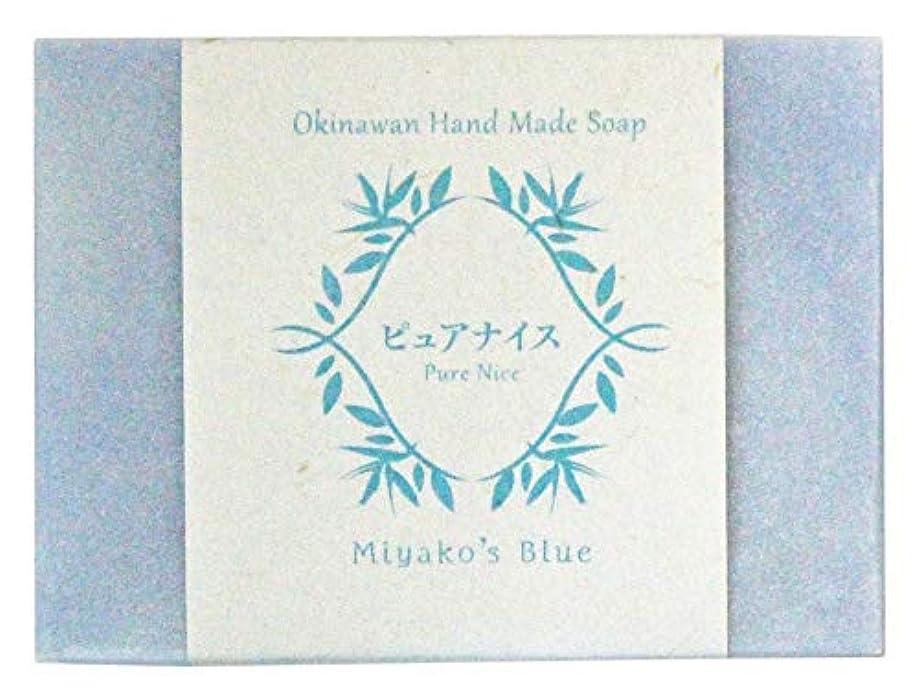 ラフ睡眠不和教えピュアナイス おきなわ素材石けん Miyako's Blue 100g 3個セット
