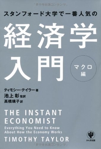 スタンフォード大学で一番人気の経済学入門 マクロ編の詳細を見る