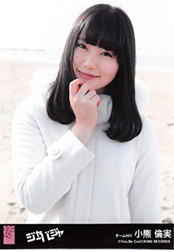 【小熊倫実】 公式生写真 AKB48 ジャーバージャ 劇場盤...