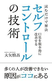"""[大矢慎吾]の読むだけで解決 口臭を根本的に改善する""""セルフコントロール""""の技術"""