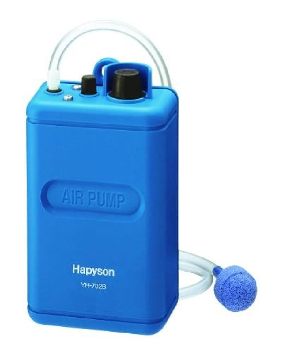 小川一般的なコンテンポラリーハピソン(Hapyson) 乾電池式エアーポンプ YH-702B