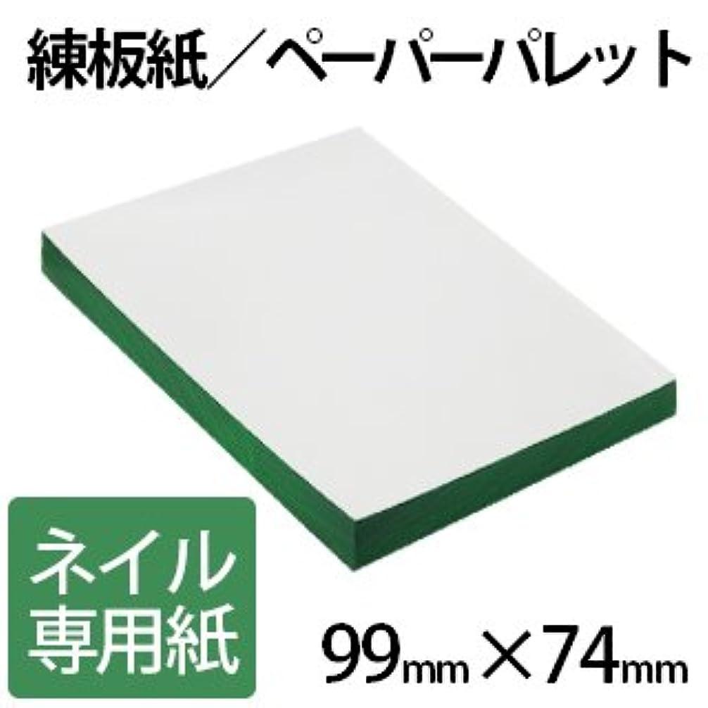 質素な間違っている精神ネイル用 練板紙 ペーパーパレット 使い捨て 練和紙