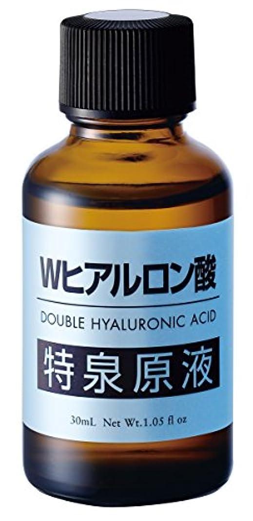 空試用なのでWヒアルロン酸 特泉原液 [ 30ml / 約2ヶ月分 ] エイジングケア (毎日のスキンケア) 日本製