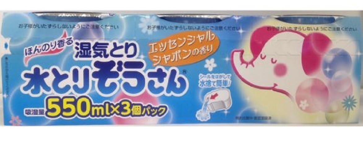 登録ロープトロイの木馬【ケース販売】 水とりぞうさん 香り付き 550ml 3個パック×15セット(計45パック) エッセンシャルシャボンの香り