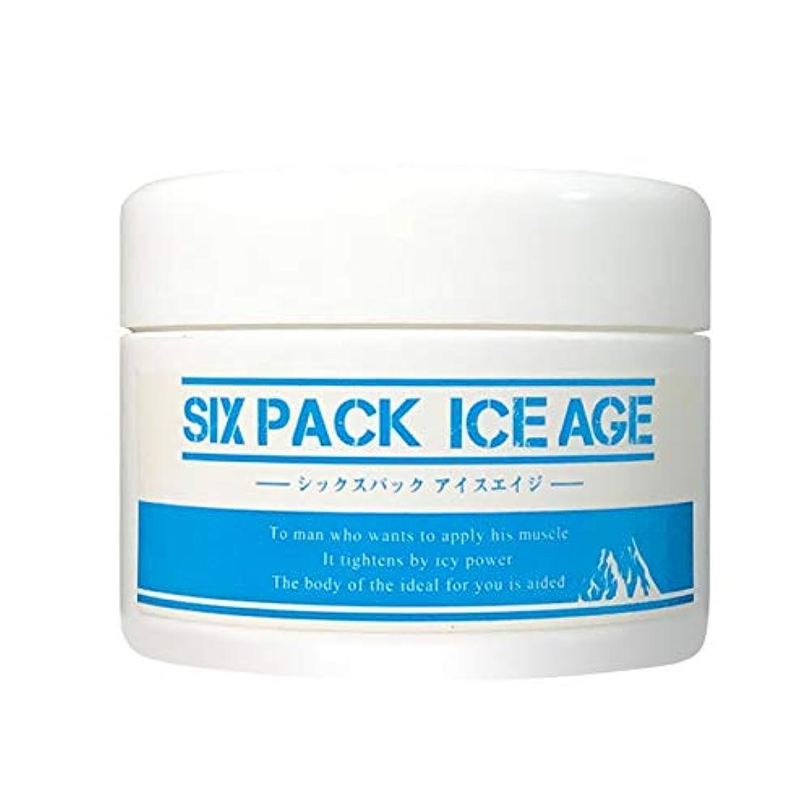 無能狂乱繊維SIX PACK ICE AGE (シックスパックアイスエイジ) 冷却 マッサージクリーム (日本製) クール素材 シックスパックアイスエイジ (内容量200g)