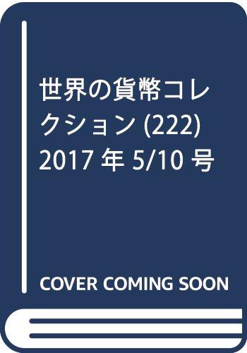 世界の貨幣コレクション(222) 2017年 5/10 号 [雑誌]