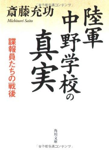 陸軍中野学校の真実  諜報員たちの戦後 (角川文庫)の詳細を見る