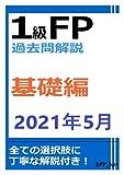 1級FP過去問解説 2021年5月学科(基礎編)