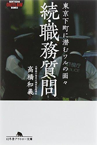 続・職務質問 東京下町に潜むワルの面々 (幻冬舎アウトロー文庫)の詳細を見る