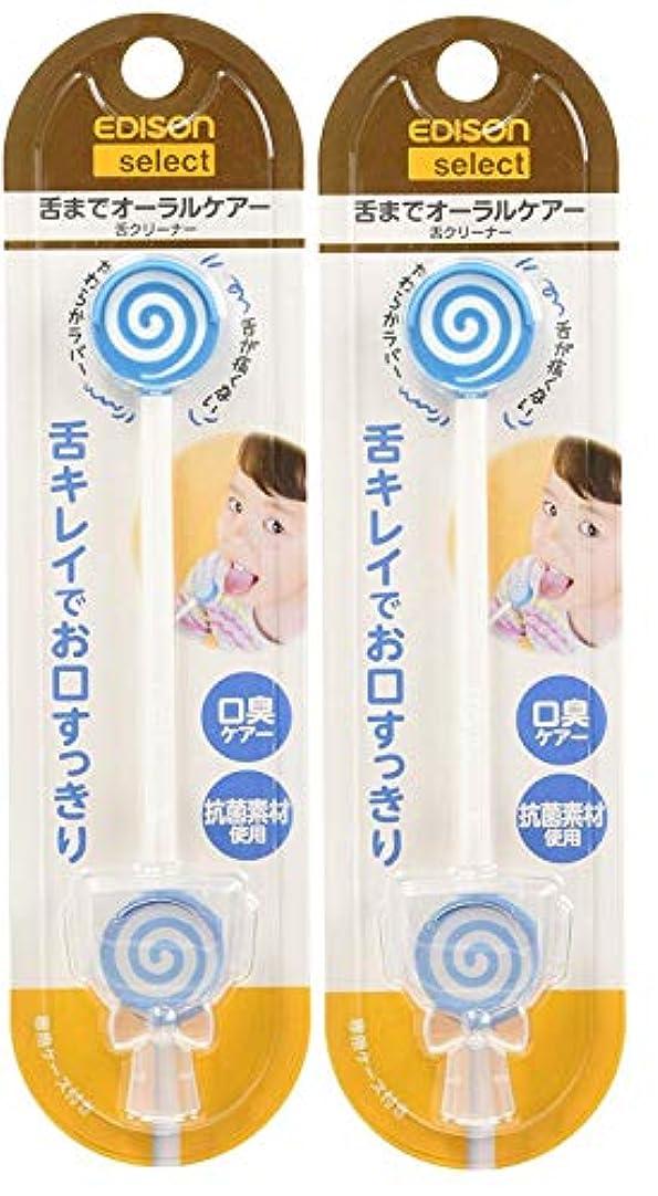 枯れる組立構成するエジソン 舌クリーナー エジソンの舌クリーナー ソーダ (子ども~大人が対象) 舌の汚れをさっと取り除ける 2セット