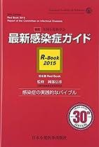 最新感染症ガイド―RーBook 2015