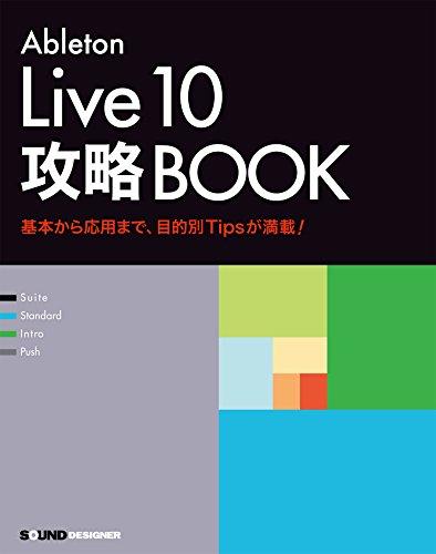 Ableton Live 10 攻略BOOKの詳細を見る