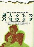異人たちのハリウッド―「民族」をキーワードに読み解くアメリカ映画史