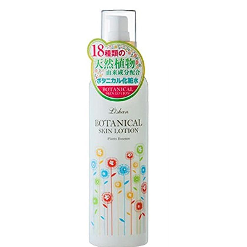 鉛筆発揮する乳白色アイスタイル リシャン ボタニカル化粧水 フローラルの香り 260ml