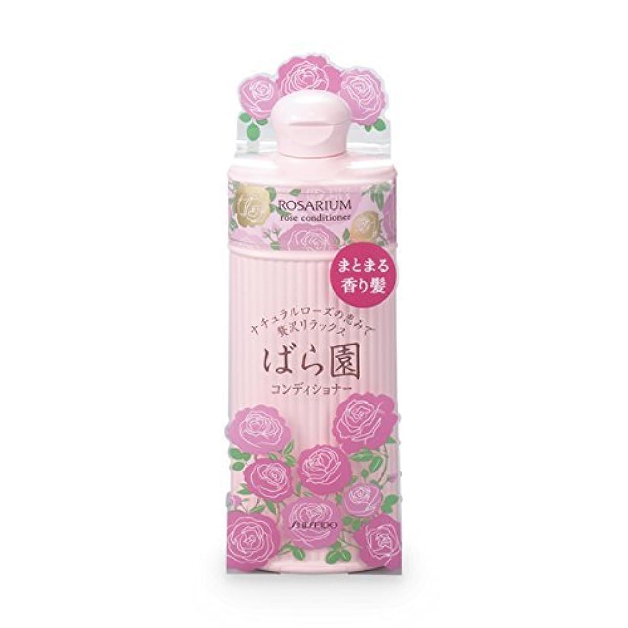 松シンプルさ香り資生堂 ばら園 ローズコンディショナーRX 300ml×2本セット